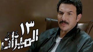Al Mezan - Episode 13 مسلسل الميزان - حلقة