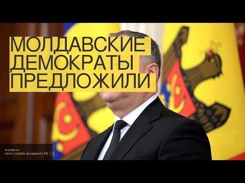 Молдавские демократы предложили РФтайную сделку