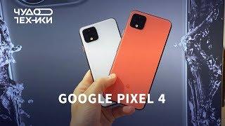 Обзор Google Pixel 4 — камера, камера!
