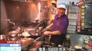 2013.03.17紀錄台灣/四川正宗毛肚鍋 台灣麻辣鍋始祖