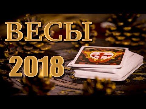 ВЕСЫ 2018 - Таро-Прогноз на 2018 год