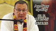 Шримад Бхагаватам 4.7.25-27 - Ади Гуру прабху