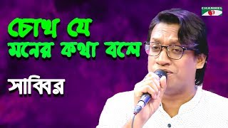 চোখ যে মনের কথা বলে | Chokh Je Moner Kotha Bole | Sabbir | Movie Song | Channel i | IAV