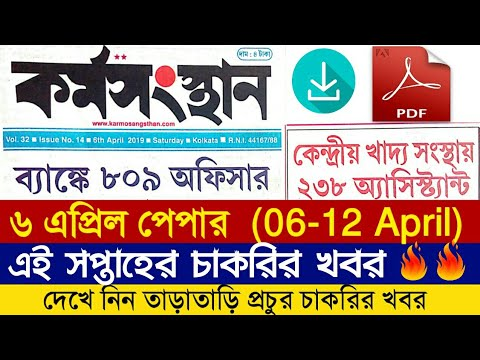 Karmasangsthan 6 April || Karmasangsthan 06/04/19 || Karmasangsthan Paper This Week || Unique Info