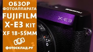 Fujifilm X-E3 обзор от Фотосклад.ру