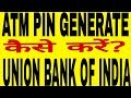 How to generate atm pin in union bank of india । atm pin kaise generate kare