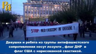 Представители русскоязычной  диаспоры Греции на митинге 17/11/2014