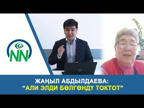 """Жаңыл Абдылдаева: """"Али элди бөлгөндү токтот"""""""