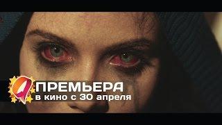 Неупокоенная (2015) HD трейлер | премьера 30 апреля(, 2015-04-02T14:43:11.000Z)