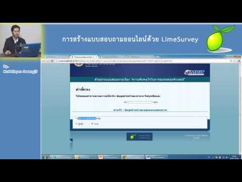 การสร้างแบบสอบถามออนไลน์ด้วย LimeSurvey (ตอนที่1)