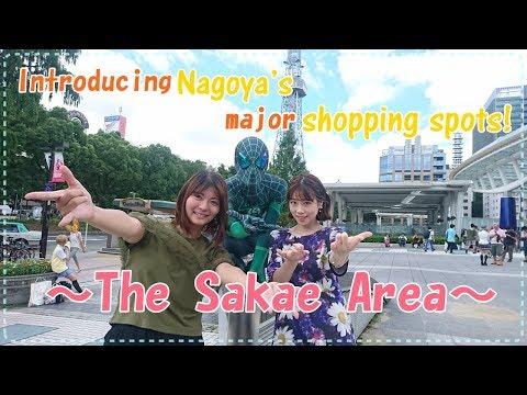 Introducing Nagoya's major shopping spots!  ~The Sakae Area~