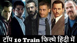 Top 10 Train Based Hollywood Movies In Hindi