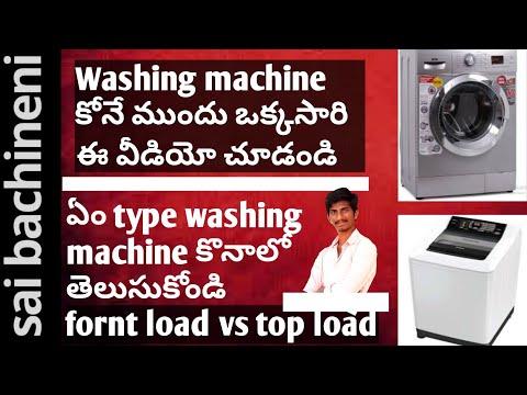 washing machine buying in telugu| How to choose buying best washing machine