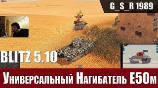 WoT Blitz - Танк без минусов. Почему Е50 М так популярен  - World of Tanks Blitz (WoTB)