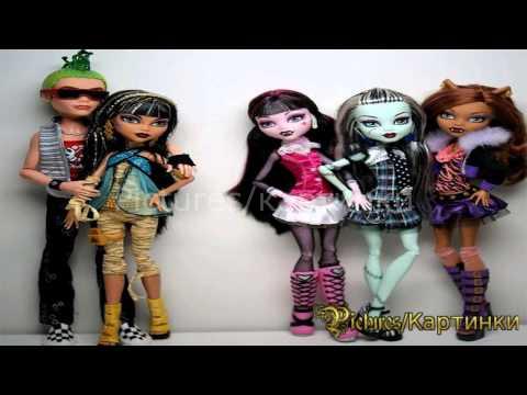 Куклы монстер хай.Картинки,Слайд шоу-Рicture Show