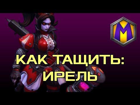видео: Как тащить: Ирель (Гайд по герою heroes of the storm)