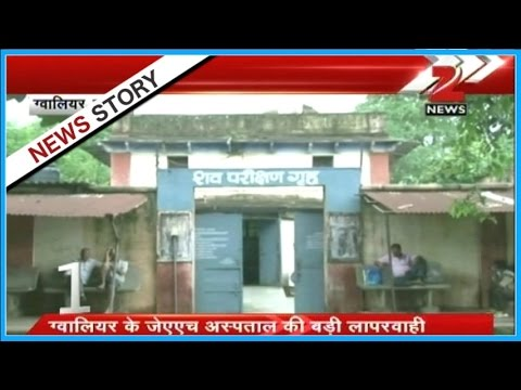 Dead body left ignored for 14 days for postmortem in Gwalior's JAH hospital