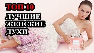 Топ 10 Самые лучшие и популярные женские духи 2015. Женский парфюм(Как и наша одежда, парфюм женский является обязательной частью жизни. Он в большей степени подчеркивает..., 2016-03-06T20:35:21.000Z)
