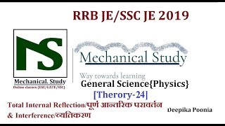 RRB JE/SSC JE-{General Science-Physics-24}[Total Internal Reflection & Interference-IV]