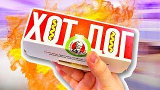 ХОТ-ДОГ В KFC!