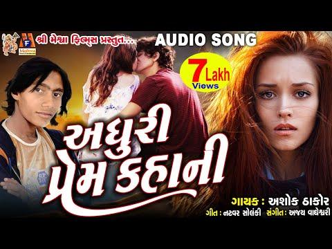 Adhuri Prem Kahani || Ashok Thakor || Gujarati Sad Song || અધૂરી પ્રેમ કહાની ||