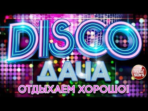 DISCO ДАЧА 2020 ❀ ОТДЫХАЕМ ХОРОШО ❀ ДИСКОТЕКА КАЖДЫЙ ДЕНЬ ❀ Russian Dance Music ❀