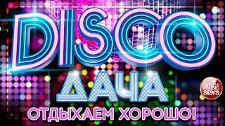 DISCO ДАЧА 2020 ❀ ОТДЫХАЕМ ХОРОШО ❀ ДИСКОТЕКА КАЖДЫЙ ДЕНЬ ❀ Russian Dance Music ❀ смотреть онлайн в хорошем качестве бесплатно - VIDEOOO