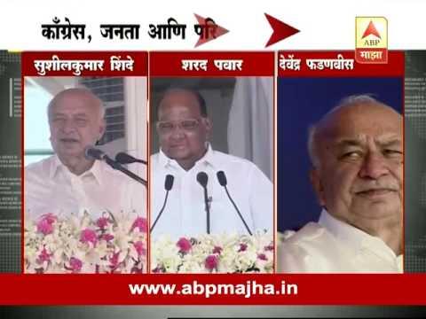Solapur : Sushil Kumar Shinde, Sharad Pawar & CM Devendra Fadnavis speech