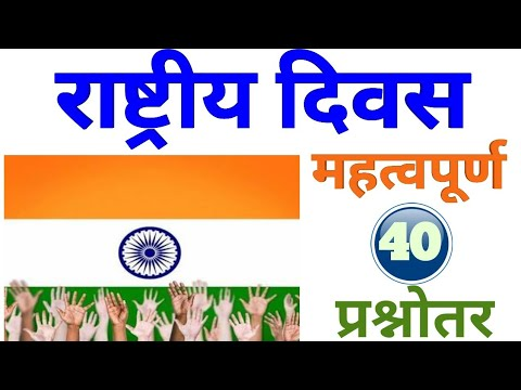 national days in india(hindi)||राष्ट्रीय दिवस  ||Important D