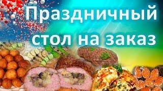 Блюда на праздничный стол. Кафе СПОКУСА(, 2014-12-23T20:12:33.000Z)