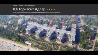 Надежные застройщики Сочи - Полный список на сайте trybuy.ru(, 2016-06-09T09:50:57.000Z)