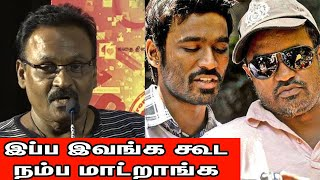 Gambar cover Director kasturi Raja Latest Speech |Dhanush |Selva Ragavan |Tamil Cinema |CineNXT