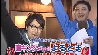 kitchen FAB 「直キングが行く!よるとま!~とまこまい赤ちょうちん物語~」