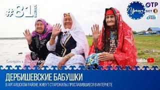 Уралым #81   Июнь 2020 (ТВ-передача башкир Южного Урала)
