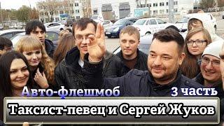 """Сергей Жуков """"Руки Вверх!"""" и Таксист-певец. Часть 3. Авто-флешмоб."""