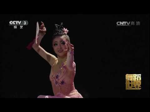 Chinese Classical Dance - Hua Xi Qing Yu