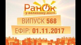 Утро в Большом Городе - Выпуск 568 - 01.11.2017