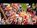 チャグチャグ馬コ 2018 / 岩手県盛岡市・滝沢市 の動画、YouTube動画。