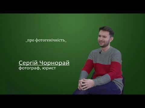 telekanal Vektor: Фотогенічність. Фотограф Сергій Чорнорай