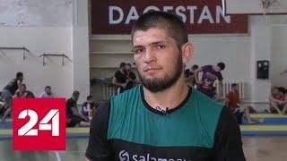 Нурмагомедов поднялся на второе место рейтинга UFC - Россия 24