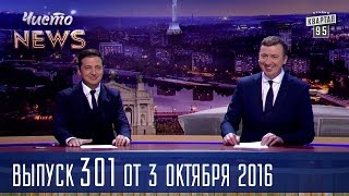 Скандальный украинский журналист поцеловал в попу Ким Кардашьян   Новый сезон ЧистоNews 2016 #301