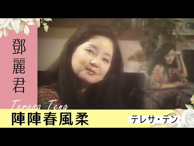 鄧麗君-陣陣春風柔 Teresa Teng テレサ・テン