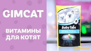 ПРОБУЮ витамины для котят Gimcat (Джимкет) Baby Tabs | Обзор витаминок для котят от pethouse.ua