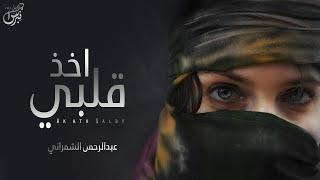 اخذ قلبي وباغني وباقول اعشقه - عبدالرحمن الشمراني ( حصرياً ) | 2020