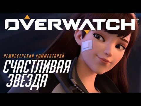 Режиссерский комментарий: «Счастливая звезда» | Overwatch