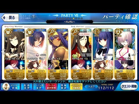 [Fate/Grand Order] KnK 2018 Revival - Parking Lot - 6 turn with 100% bonus spawn