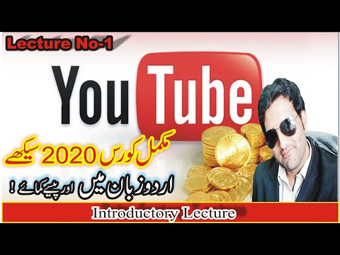 how-to-earn-money-from-youtube-complete-course-in-urdu-|-introductory-lecture-|-lecture-no-1