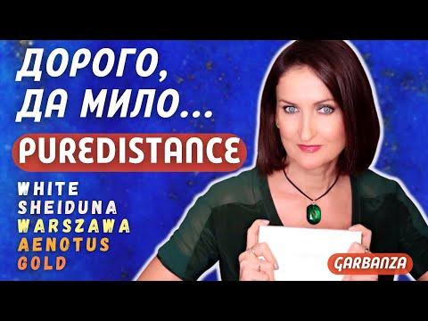 Puredistance. Обзор пяти ароматов💚White, Sheiduna, Warszawa, Aenotus, Gold