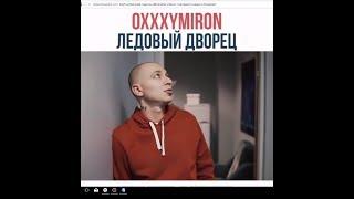OXXXYMIRON В ЛЕДОВОМ ДВОРЦЕ - ВИДЕО ИЗ ГРИМЕРКИ
