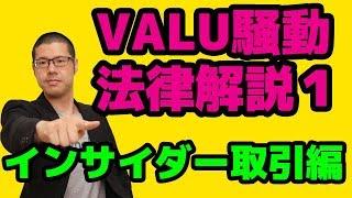 【法律解説】弁護士による解説!ヒカルさん達のVALU騒動について解説します(インサイダー取引編) - 弁護士久保田康介